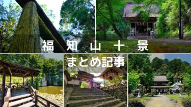 【写真スポット】福知山十景のまとめ記事|京都