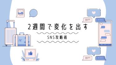 【SNS攻略術】2週間でフォロワーを増やす方法!