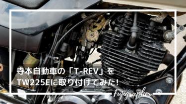 【バイク】TW225に「T-REV」を取り付け!工賃や作業時間、乗り心地などレビュー