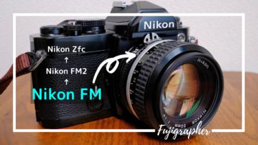 クラシカルな「Nikon Z fc」のモデルとなった「Nikon FM」をレビュー!