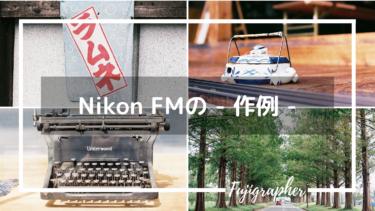 クラシカルのカメラ「Nikon FM」の-作例-を紹介。