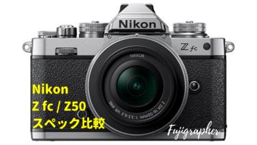 『Nikon Z fc』と『Nikon Z50』の外観やスペックを比較してみた!