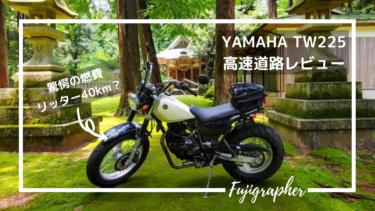 【バイク】TW225で高速道路ロングツーリング!気になる燃費や乗り心地を実走レビュー!
