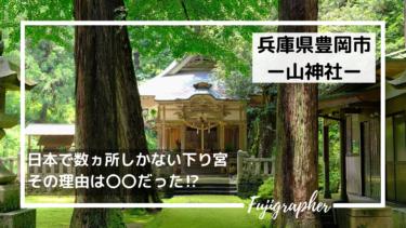 日本に数ヵ所しかない下り宮 その理由は○○のためだった!?|兵庫県豊岡「山神社」