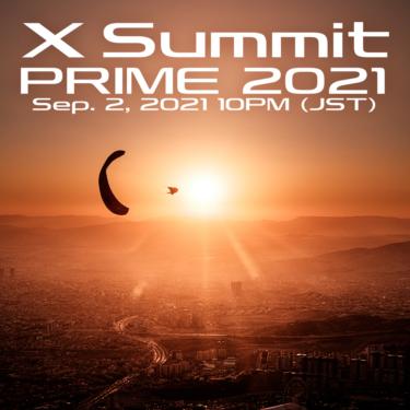 【富士フイルム】正式に「X Summit PRIME 2021」を告知!