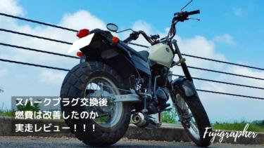 【バイク】スパークプラグ交換して燃費は改善した?街乗り・高速で走行レビュー!