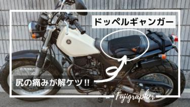 【バイク】ゲルクッションで「尻イタ!」とサヨナラ!|ドッペルギャンガー