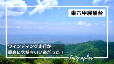 【ツーリング】芦屋と有馬をつなぐ芦有ドライブウェイを通って東六甲展望台へ!