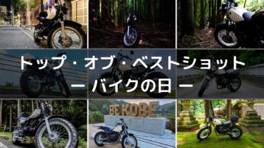 【バイク】いいねがたくさんついたバイク写真25選!【インスタ】