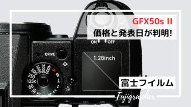 GFX50SIIの仕様と発表日が判明⁉︎