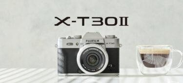 富士フイルム「X-T30 II」を発表!フラッグシップのX-T4と同等の撮影性能に!?