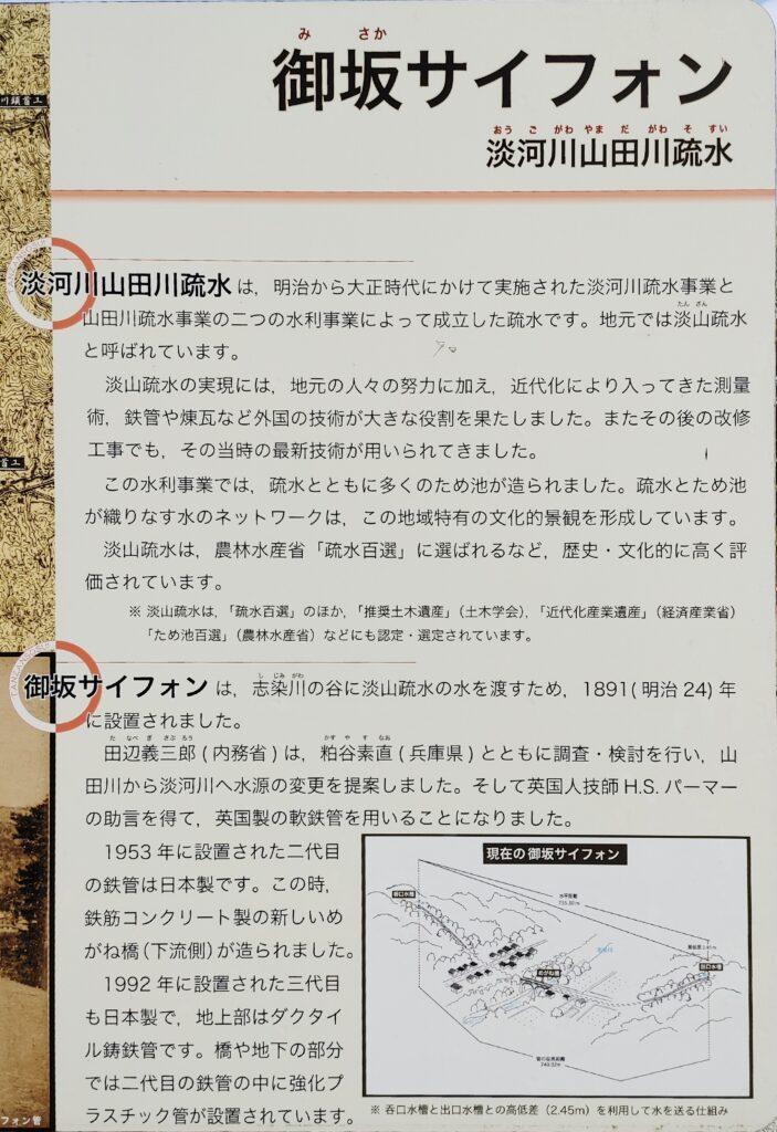 御坂サイフォン橋について