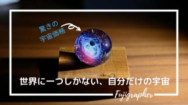【インテリア】世界に一つしかない、自分だけの宇宙|宇宙ガラス