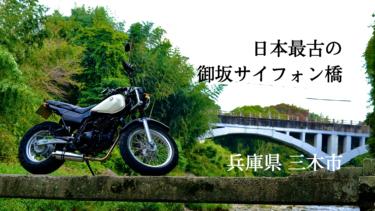 【写真スポット】リニューアル後の日本最古の「御坂サイフォン橋」と「御坂神社」へツーリング!【兵庫】