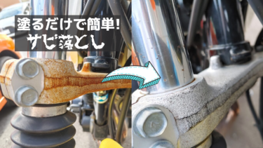 【バイク】筆で塗るだけでサビが落ちる!?「花咲かG ラストリムーバー」使用レビュー!