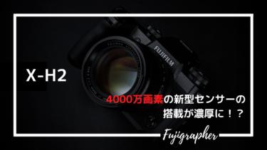 富士フイルムX-H2は4000万画素センサーを搭載!?