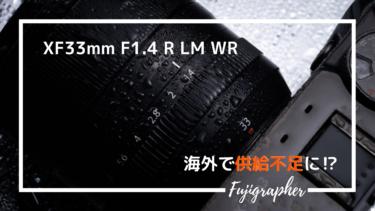 富士フイルム「XF33mm F1.4 R LM WR」が日本でも供給不足になる可能性が