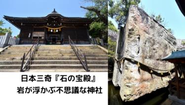 【日本三奇】水に浮かぶ500トンの巨岩『石の宝殿』へ【写真スポット】