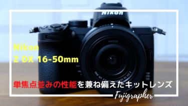Nikon のレンズキット「Z DX 16-50mm」はレンズキットながら単焦点レンズ並みの性能を備えている!