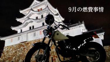 【バイク】16年前に製造されたのバイクの燃費はいかほどに?|9月編