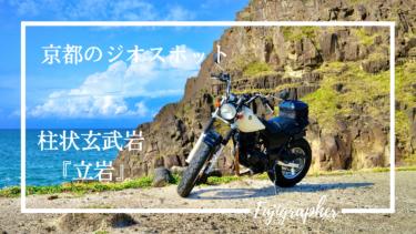 【写真スポット】京都のジオスポット「立岩」で絶景フォト!【ツーリング】