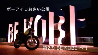 【写真スポット】ポーアイしおさい公園にある第2の「BE KOBE」で夜景撮影【ツーリング】