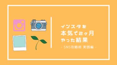 【SNS攻略術】本気でインスタ!|2ヶ月目